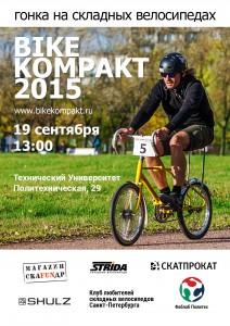 Гонка на складных велосипедах BIKE KOMPAKT 2015