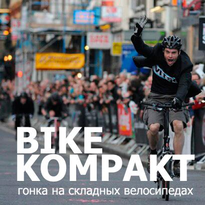 На этой картинке — Keith Henderson,победитель гонки на складных велосипедах в Лондоне в 2010 году.
