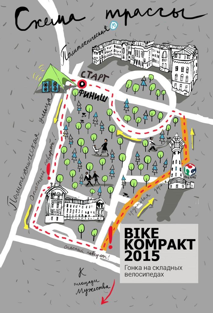 Схема трассы BIKE KOMPAKT 2015