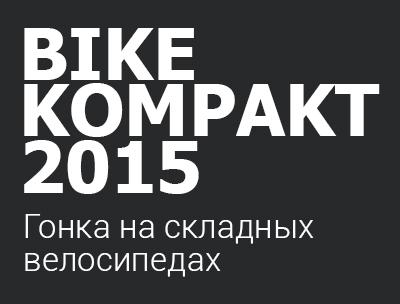 BIKE KOMPAKT 2015